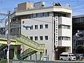 Higashi-Yodogawa Fire Station Nishiawaji Branch.jpg