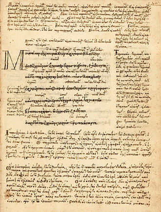 John Tzetzes - 16th-century manuscript of Hesiod's Theogony with commentaries by John Tzetze