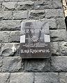 Ilya Kevorkov's plaque 2.jpg