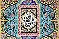 Imam Ali shrine - 1 May 2015 06.jpg