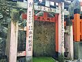 Inari old stone.jpg