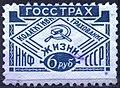 InsuranceStampUSSR1939 GOSSTRAH24.jpg