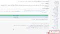Interwiki-tool-fa.png