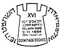 Israel Commemorative Cancel 1964 16th Chess Olympic Games.jpg