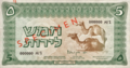 Israeli Occupation 5 Egyptian Pounds 1967 Obverse.png