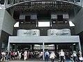 JR京都駅 Kyoto Sta. - panoramio.jpg