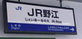JR野江駅の駅名標(2018年12月撮影).png
