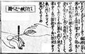 Japanese-tapping-needle-Shinkyu-chohoki-1718.jpg