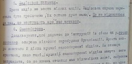 "Ukrainian Insurgent Army, September 1944 Instruction abstract. Text in Ukrainian: ""Jewish question"" - ""No actions against Jews to be taken. Jewish issue is no longer a problem (only few of them remain). This does not apply to those who stand out against us actively."" JewUPA1944.jpg"