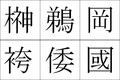 Jinmei characters.PNG