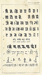 Om mani padme hum Six-syllable Pali matra hum