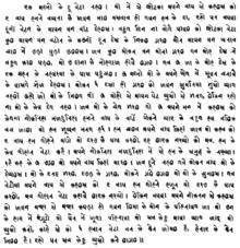 Bhojpuri Language  Wikipedia Writing Systemedit