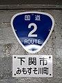 Kanmon Roadway Tunne Route 2-02.jpg
