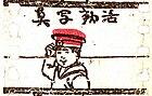 Um frame dos três segundos do curta Katsudō Shashin, com data e criador desconhecidos
