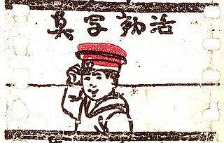 <i>Katsudō Shashin</i> 1907 fragment of animated film speculated to be the oldest work of animation in Japan
