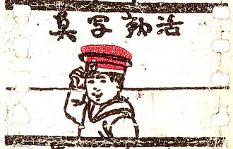 A film still of a black, white, and red drawing of a boy wearing a sailor suit and cap; he is grasping the cap