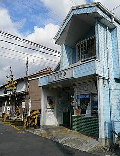 Tajima Station (Nara) Railway station in Miyake, Nara Prefecture, Japan
