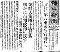 Kobe Shimbun newspaper clipping (27 April 1948 issue).jpg