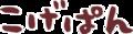Kogepan anime logo.png