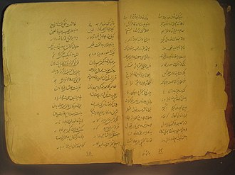Kurdish literature - A manuscript of Kurdish Shahnameh from the archive of legacy committee of Vejin in Mariwan