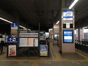 Kurosaki Station - Kurosaki-Ekimae Station platform