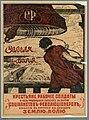 List 3 SR election poster 1917.jpg