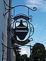 Listed pottery house, shop sign. - 3 Sopron Street, Keszthely, 2016 Hungary.jpg