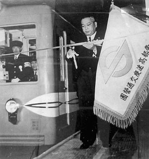 1954 in rail transport - Part of the opening ceremony for the Marunouchi Line at Ikebukuro Station.