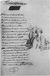 <i>Menschen und Leidenschaften</i> early drama by Mikhail Lermontov