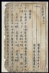 Ming Chinese prescription book, first page Wellcome L0039615.jpg