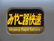 奈良線の昼間の快速を「みやこ路快速」と命名