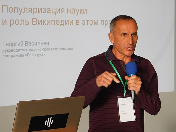 Moscow Wiki-Conference 2019 (2019-09-28) 077.jpg