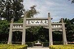 Mt Taiwu Cemetery 20110824.jpg