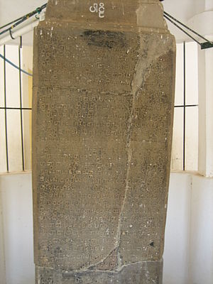 Myazedi inscription - Image: Myazedi Inscription Pali