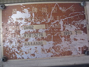 """Changhe - The nameplate of a 1997-built Changhe CH6320 microvan, with the manufacturer labeled as """"Changhe Aircraft Industries Corporation""""."""