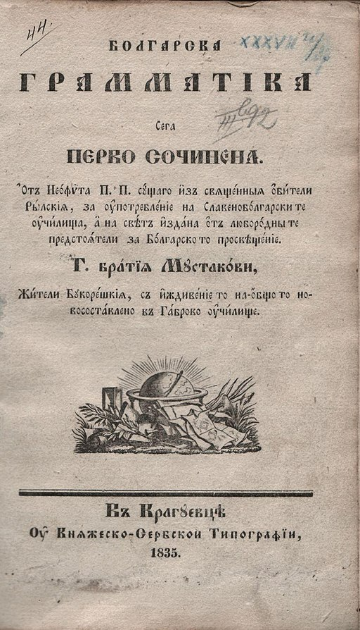 Neofit-Rilsi-Bulgarian-Grammer-Book-Cover