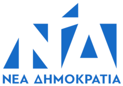 New Democracy Logo 2018.png