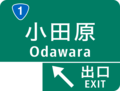 Odawara-IC EXIT.png