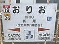 Orio Station Sign (Fukuhoku Yutaka Line) 2.jpg
