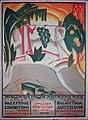 "POSTER PUBLISHED BY THE ZIONIST CONGRESS IN 1925 ENCOURAGING VISITS TO THE ""PALESTINE EXHIBITION"". כרזה משנת 1925 שהופקה ע""י הקונגרס הציוני והקוראת לב.jpg"