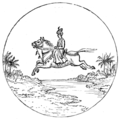 Page 37 illustration in Old Deccan Days.png