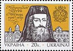 Petro Mohyla Stamp.jpg