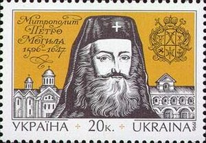 Peter Mogila - Ukrainian stamp