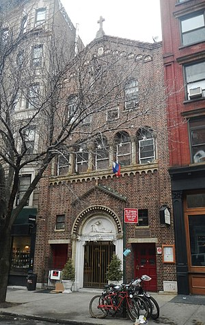 San Lorenzo Ruiz Chapel (New York City) - 378 Broome Street (2013)
