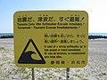 Placa de aviso de tsunami em português praia de Enoshima - panoramio.jpg