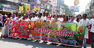 Rajshahi - Bengali New Year / বাংলা নববর্ষ celebration rally at Rajshahi city