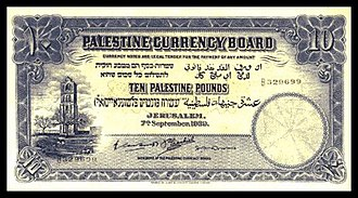 Palestine pound - 10 pounds