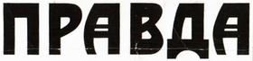 Pravda logo.png