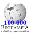 Proposed Greek Wikipedia 100000 articles2.png
