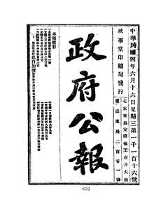 ROC1915-06-16--06-30政府公报1116--1129.pdf